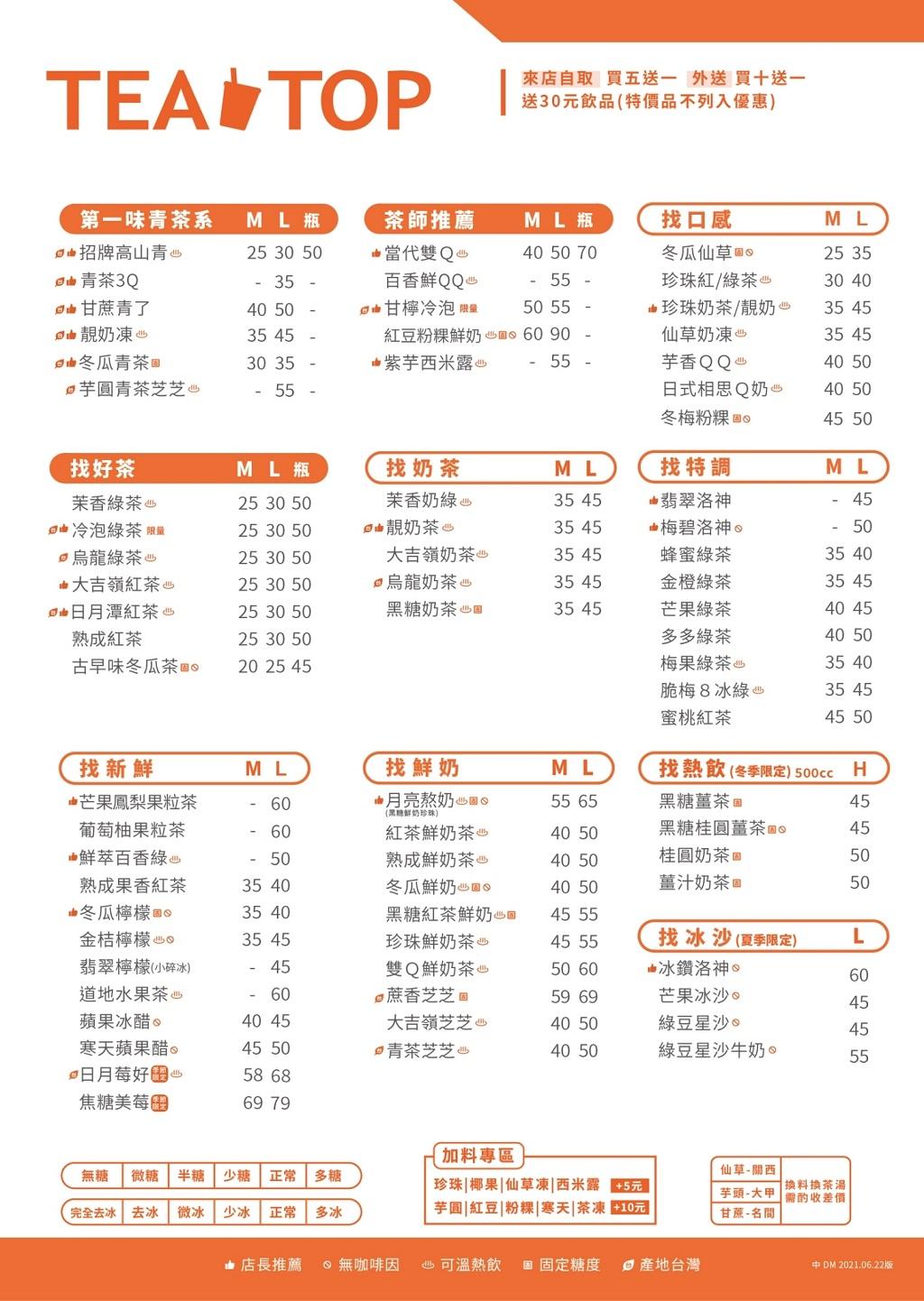台灣第一味Menu