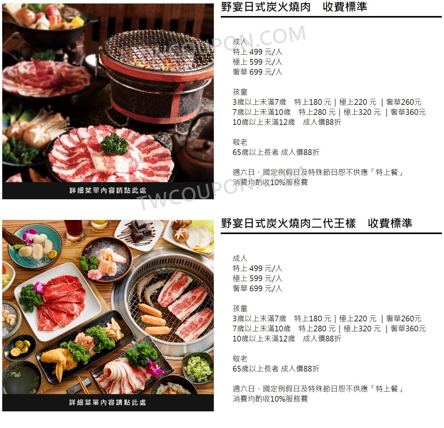 野宴日式炭火燒肉Menu