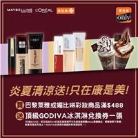 買巴黎萊雅彩妝或媚比琳商品滿$488,就送頂級GODIVA冰淇淋兌換券