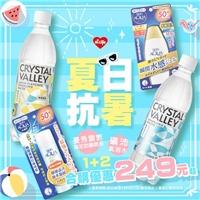 曼秀雷敦指定防曬商品1件+礦沛氣泡水2件,合購優惠249元起