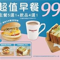 百元有找超值早餐,7月繼續讓你吃飽飽,主餐+飲品,均一價99元