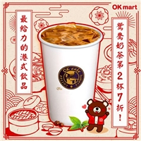 OKmart再度推出鴛鴦奶茶,第2杯7折的好康優惠