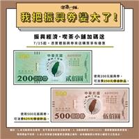使用200元振興券,可以購買NT$250價值的飲品