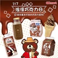 至OK消費滿66加10元,就可獲得超美味der巧克力冰淇淋