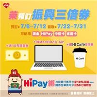 萊預訂三倍券,抽MacBook Air,帶健保卡到小萊預訂紙本三倍券
