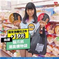 買指定泡麵任2件不只有95優惠+19元可帶走限量貓爪抓潮肩購物袋