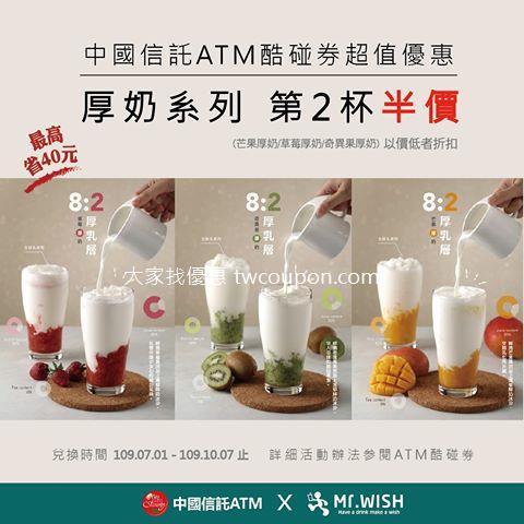中國信託❌Mr.Wish完成指定動作,厚奶系列第二杯半價
