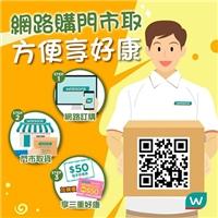 網路購、門市取、超方便,安心取貨優惠多多,送$100+超殺加購價