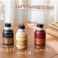 即日起~7/28,Let's Café罐裝咖啡,任選第二件7折
