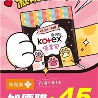 期間限定Kotex激萌喵掌包,即日起~8/4,康是美加購價45元帶回家