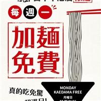 台中中港店限定活動,每週一都讓你痛快吃!加麵通通免費