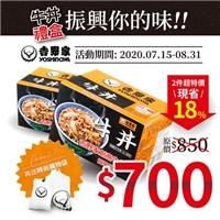最受歡迎冷凍商品-牛丼禮盒,原價850,限時特價2件700元