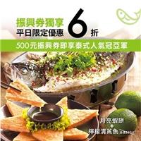 平日憑500元面額的紙本振興劵,用六折價享用月亮蝦餅+清蒸檸檬魚