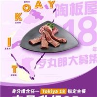 陶板屋歡慶18週年送肉肉,身分字號有TOKIYA18指定主餐加量送