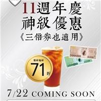 活動期間7/22-8/31,三倍券也適用,超值71折寄杯優惠