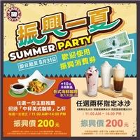 任選兩杯指定冰沙,青檸生乳/紫葡萄蘋果/西西里諾冰沙振興價200
