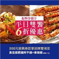 平日憑500元面額紙本振興券,可以約莫6折優惠,享招牌指定雙湘菜