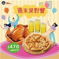 烤雞、PIZZA吃起來,週末限定餐,原價$675餐點只要$470