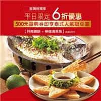 平日憑500元面額紙本振興劵,能用六折價享用月亮蝦餅+清蒸檸檬魚