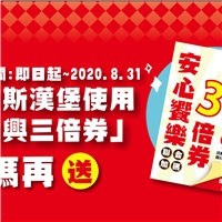 使用紙本振興三倍券,贈安心饗樂3倍券,3x3的優惠總價值超過3500