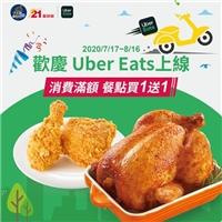 Uber Eats上線慶,單筆訂單滿$250就送雞汁甜玉米1份