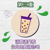 全面開放LINE好友免費升級成日出茶太會員啦,加入會員可以享好康