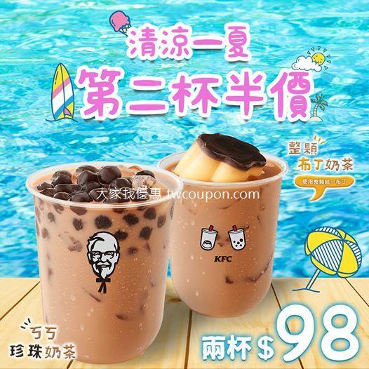 ㄎㄎ珍珠奶茶/整顆布丁奶茶,今夏最消暑,第二杯半價