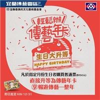 凡於指定月份生日者,購買普通票(150元)直接升等為傳藝年卡