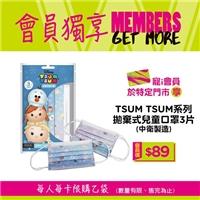 完成指定動作,能以會員價89購買TSUMTSUM系列拋棄式兒童口罩3片