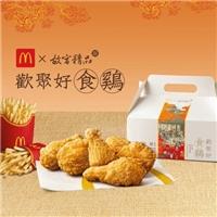 故宮聯名「歡聚好食鷄」期間限定包裝,加點指定飲品買一送一