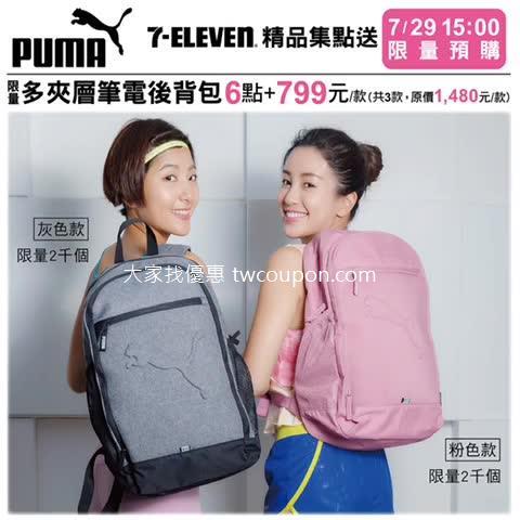 每日戰鬥必備,PUMA多夾層筆電後背包,現在只要6點+799元