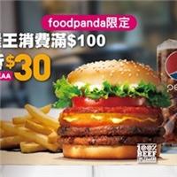 oodpanda APP漢堡王頁面,即日起點購餐點滿$100現折$30
