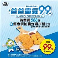 消費滿588元,享優惠價99元加購炸雞拼盤乙份!