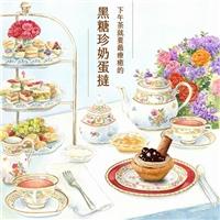 黑糖珍奶蛋撻,每日下午三點,指定門市每店限量十八盒