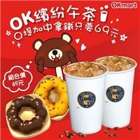 OK繽紛午茶,即日起至OKmart購買Q堤搭配中拿鐵只要69元
