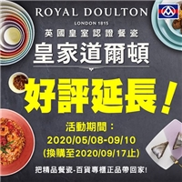 RoyalDoulton皇家道爾頓,英國皇室認證餐瓷,活動延長至09/10