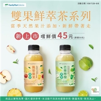 Collection雙果鮮萃茶系列新登場,嚐鮮價45元