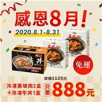 冷凍東坡肉2盒+冷凍牛丼1盒,原價1125元,特價竟然只要888元