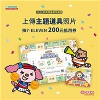 完成指定步驟,有機會獲得7-ELEVEN200元商品抵用券