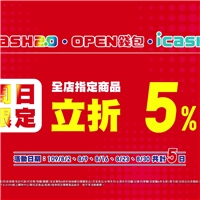 憑三大支付工具到7-ELEVEN門市購買全店指定商品,消費就能立折5%