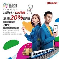 悠遊付xOK超商,使用悠遊付每筆消費享有20%悠遊付儲值金回饋