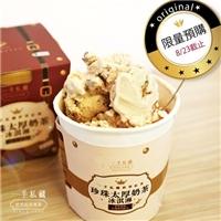 珍珠太厚奶茶冰淇淋,大熱賣!!!限量加開,快衝一波預購