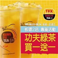 8/14前的每一個上班日,到板環二店就可以享功夫綠茶買一送一