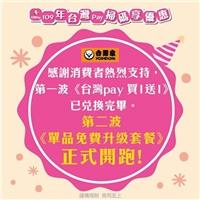 使用台灣PAY消費任一款丼飯單品,免費升級套餐
