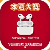 下載登入PK雙饗卡APP,就有機會把Air Pods Pro直接帶回家