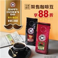 即日起至8/31,門市任選兩包架售咖啡豆享88折