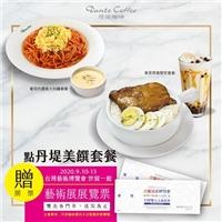 丹堤咖啡雙北各門市,點任一美饌套餐送台灣藝術博覽會雙人套票