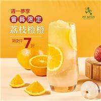8月份,週一寵愛會員,【荔枝橙橙】,第二杯7折