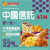 中國信託ATM優惠券,買雙享脆雞餐送呱呱吮指餐特價329元