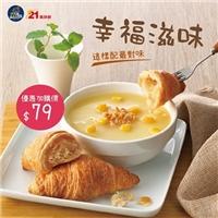 買任一套餐可用79元加購,奶香小可頌2入,香草烤雞蓉玉米濃湯